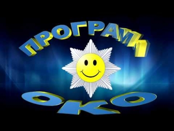 """Команда програми """"ОКО"""" зазирнула у Подільське управління поліції в місті Києві."""