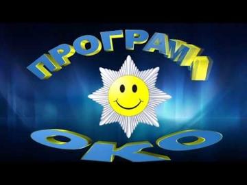 """Рівень відкритості та чистоти особливо впали у око ведучому.  Програма """"ОКО"""" на Дніпропетровщині у селищі Слобожанське."""