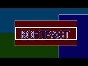 КОНТРАСТ - 1